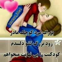 آواتار مامان محمد امین