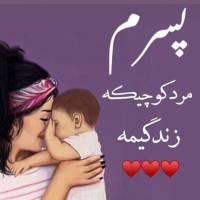 مامان امیر حسین