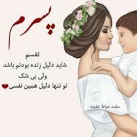 آواتار مامان سید حسان