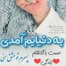 مامان عشق جان